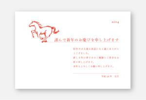 2014newyearcard1