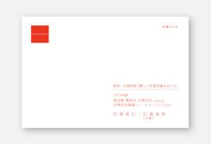 2014newyearcard2