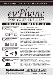 euphone2