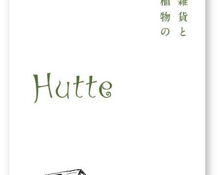 Hutte ショップカード EJIMA DESIGN -エジマデザイン- 江島快仁