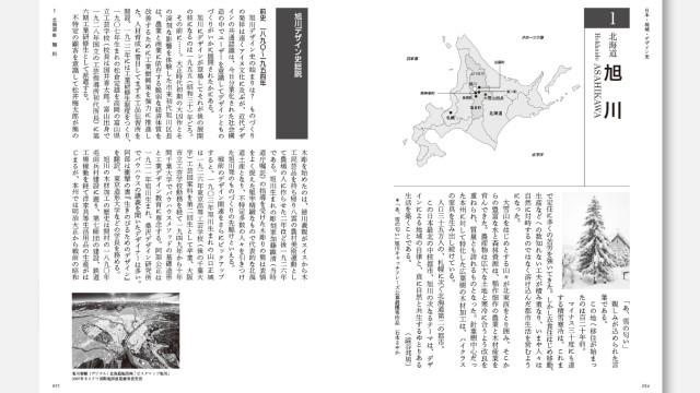 日本•地域・デザイン史 本文デザイン EJIMA DESIGN -エジマデザイン- 江島快仁
