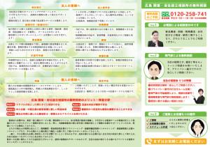hiroshima_goannai3