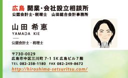 hiroshima_meishi1