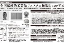 全国伝統的工芸品フェスタin和歌山 新聞広告 EJIMA DESIGN -エジマデザイン- 江島快仁
