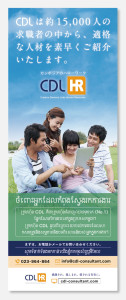 cdl_poster