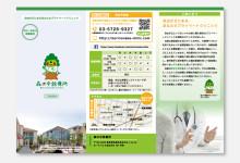 森の中診療所 パンフレット EJIMA DESIGN -エジマデザイン- 江島快仁