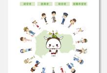 練馬区中小企業サポートガイドブック EJIMA DESIGN -エジマデザイン- 江島快仁