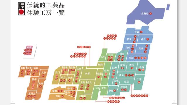 伝統工芸品 体験工房ガイド エディトリアルデザイン EJIMA DESIGN -エジマデザイン- 江島快仁