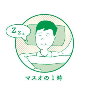 masuo4