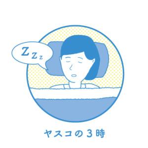 yasuko4