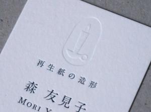 moriyumiko3