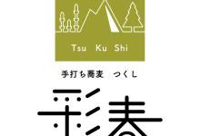 手打ち蕎麦 彩春 -つくし- ロゴデザイン EJIMA DESIGN -エジマデザイン- 江島快仁