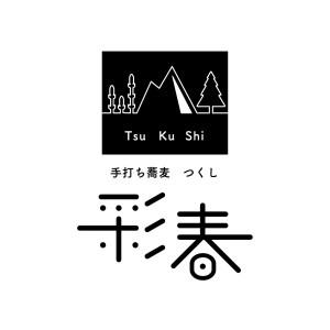 tsukushi_logo2