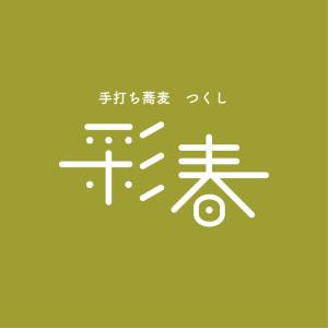 tsukushi_logo3