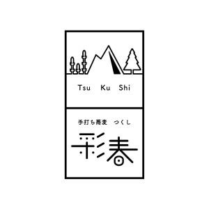 tsukushi_logo4