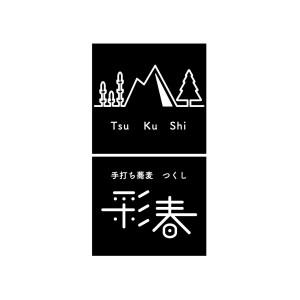 tsukushi_logo5