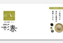 手打ち蕎麦 彩春-つくし- チラシデザイン EJIMA DESIGN -エジマデザイン- 江島快仁