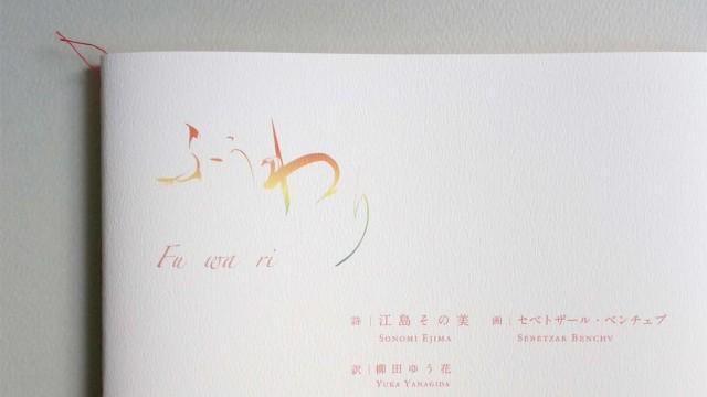 詩画集 ふぅわり Fu wa ri 装幀 EJIMA DESIGN -エジマデザイン- 江島快仁