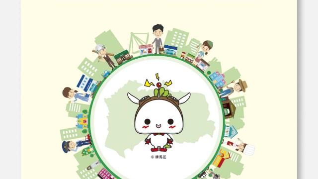 練馬区中小企業サポートガイドブックのエディトリアルデザイン -エジマデザイン- 江島 快仁