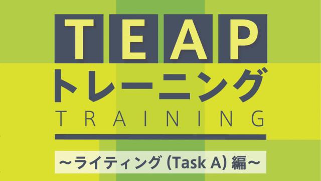 Ejima Design エジマデザイン TEAPトレーニング