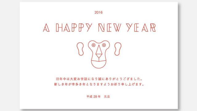 Ejima Design エジマデザイン 2016年年賀状_top