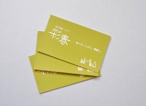 tsukushi_card_1