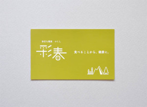 tsukushi_card_2