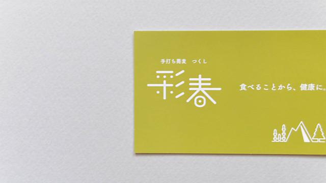 手打ち蕎麦 彩春-つくし- ショップカード EJIMA DESIGN -エジマデザイン- 江島快仁