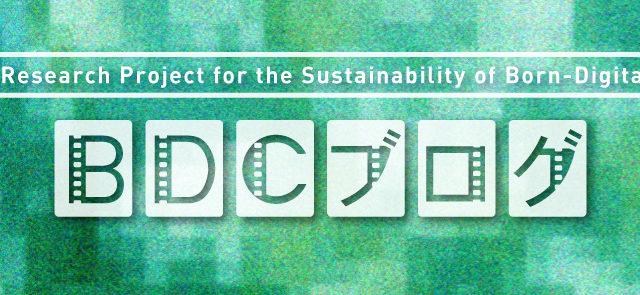 東京国立近代美術館フィルムセンター BDCブログのビジュアルイメージ EJIMA DESIGN -エジマデザイン- 江島 快仁