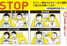 大和自動車交通株式会社 タクシー車内マナー広告 EJIMA DESIGN -エジマデザイン- 江島 快仁