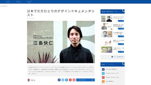 WEBサイト『THE LANCER』取材記事掲載 EJIMA DESIGN -エジマデザイン- 江島 快仁