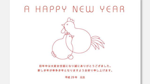 2017年 年賀状 EJIMA DESIGN -エジマデザイン- 江島快仁