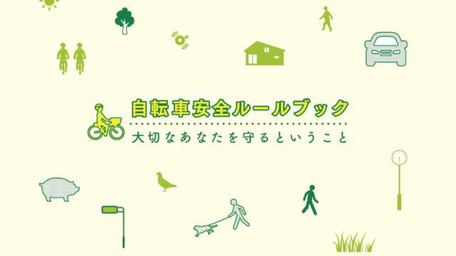 交通安全友の会 自転車安全ルールブック EJIMA DESIGN -エジマデザイン- 江島 快仁