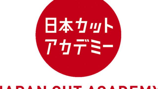 日本カットアカデミーのロゴ EJIMA DESIGN -エジマデザイン- 江島 快仁