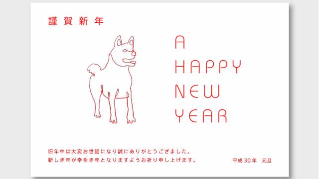 2018年 年賀状 EJIMA DESIGN -エジマデザイン- 江島 快仁