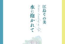 詩文集『水に抱かれて』江島その美 佐賀新聞社 EJIMA DESIGN -エジマデザイン- 江島 快仁