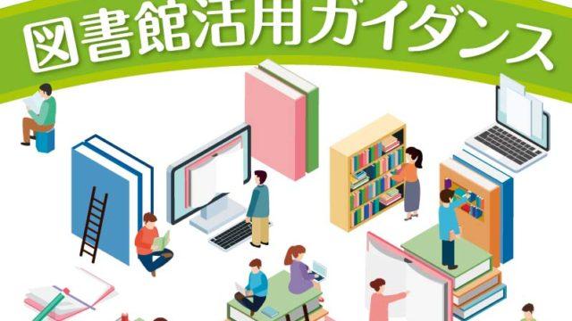 武蔵野美術大学美術館・図書館 図書館活用ガイダンスチラシ -エジマデザイン- 江島 快仁